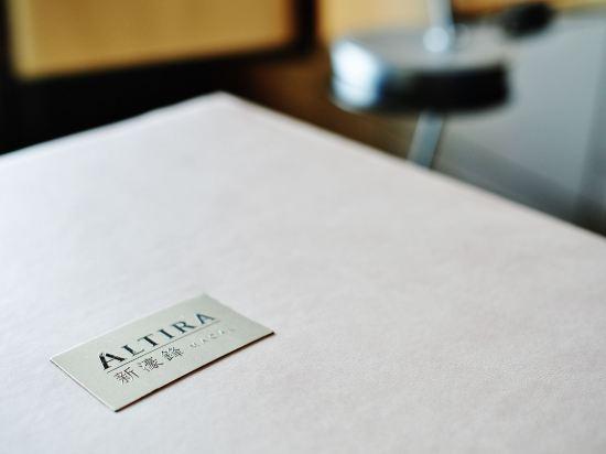 澳門新濠鋒酒店(Altira Macau)豪華美景套房