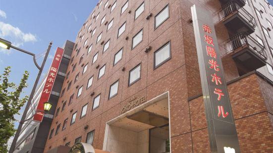 赤阪陽光酒店