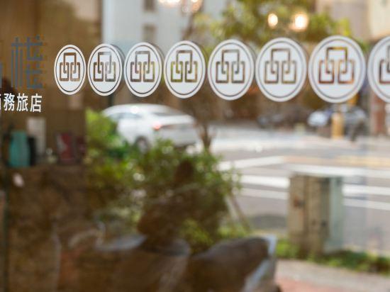 高雄壹品棧酒店(YPJ Hotel)外觀