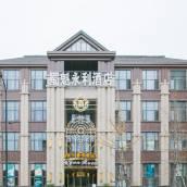 成都蜀魁永利酒店