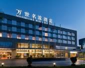 北京萬世名流酒店