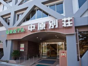 那卡哈拉貝蘇酒店(Nakahara Bessou)