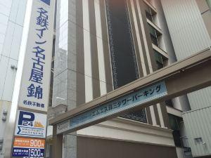名鐵名古屋錦酒店(Meitetsu Inn Nagoya Nishiki)