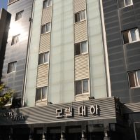 戴哈汽車旅館酒店預訂