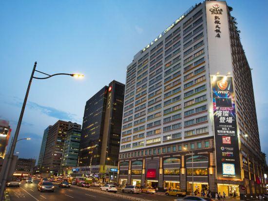 台北凱撒大飯店(Caesar Park Hotel Taipei)外觀