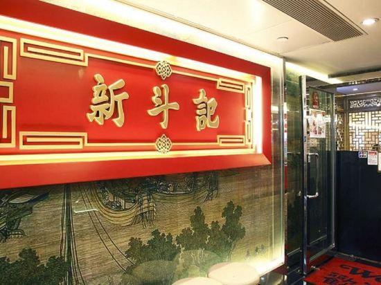 香港粵華酒店(The South China Hotel)餐廳