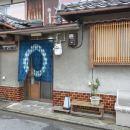 京都阿雅旅館(Kyoto Aya Guest House)