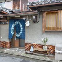 京都阿雅旅館酒店預訂