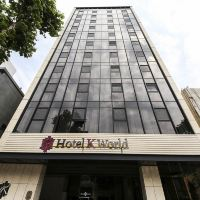 K世界酒店酒店預訂