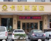 卡加斯酒店(東莞長安大潤發店)
