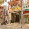重慶溪花沁酒店