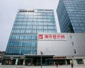 桐鄉濮院艾克斯酒店