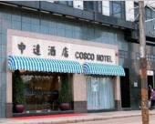 香港中遠酒店