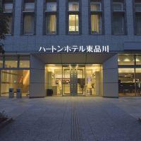 東京東品川哈頓酒店酒店預訂