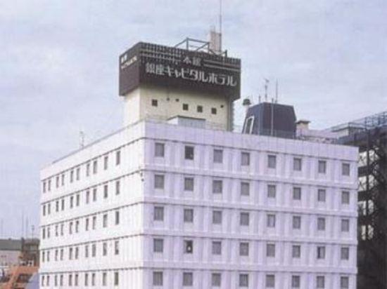 銀座首都酒店本館(Ginza Capital Hotel Main)外觀