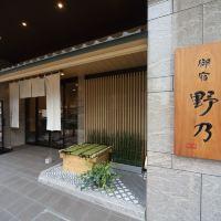 難波宿野乃天然温泉酒店酒店預訂