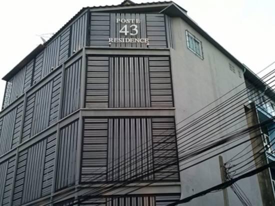 郵政43公寓