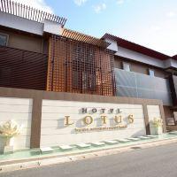蓮花温泉酒店 – 僅限成人酒店預訂