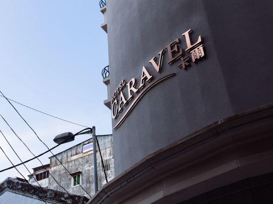 澳門卡爾酒店(Caravel Hotel)外觀