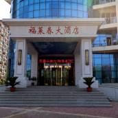煙台福萊春大酒店