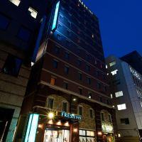 東京相鐵Fresa Inn 酒店日本橋茅場町酒店預訂