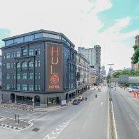 吉隆坡胡羅酒店+畫廊禪室酒店酒店預訂