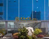 書香世家酒店(鎮江市政府體育會展中心店)