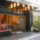 機山館酒店(Hotel Kizankan)