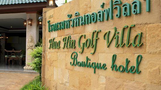華欣高爾夫別墅酒店