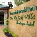 華欣高爾夫別墅酒店(Hua Hin Golf Villa)
