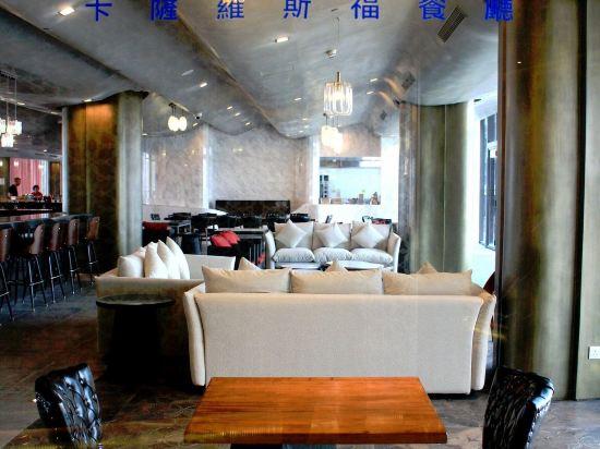 澳門羅斯福酒店(The Macau Roosevelt)餐廳