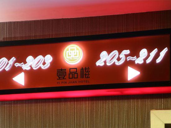 高雄壹品棧酒店(YPJ Hotel)其他