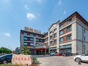 鹽城潤悅國際酒店