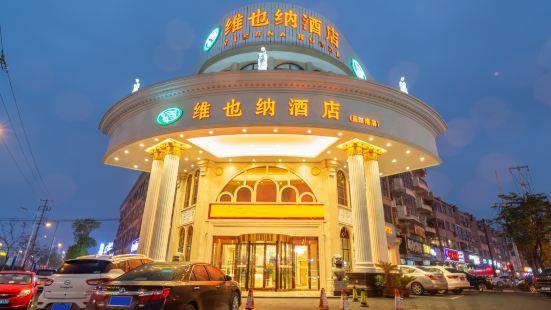 維也納酒店(啟東呂四港店)