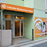 福岡揹包客旅舍酒店預訂