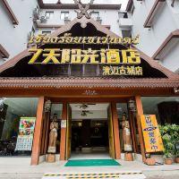 7天陽光酒店-清邁古城店酒店預訂