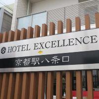 京都站八條口卓越酒店酒店預訂