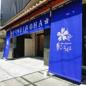 京都二條玉美羅哈酒店