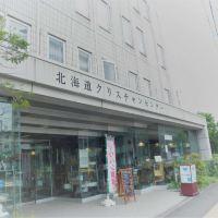 Hokkaido Christian Center酒店預訂