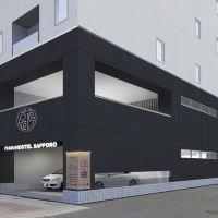 札幌療愈青年旅舍酒店預訂