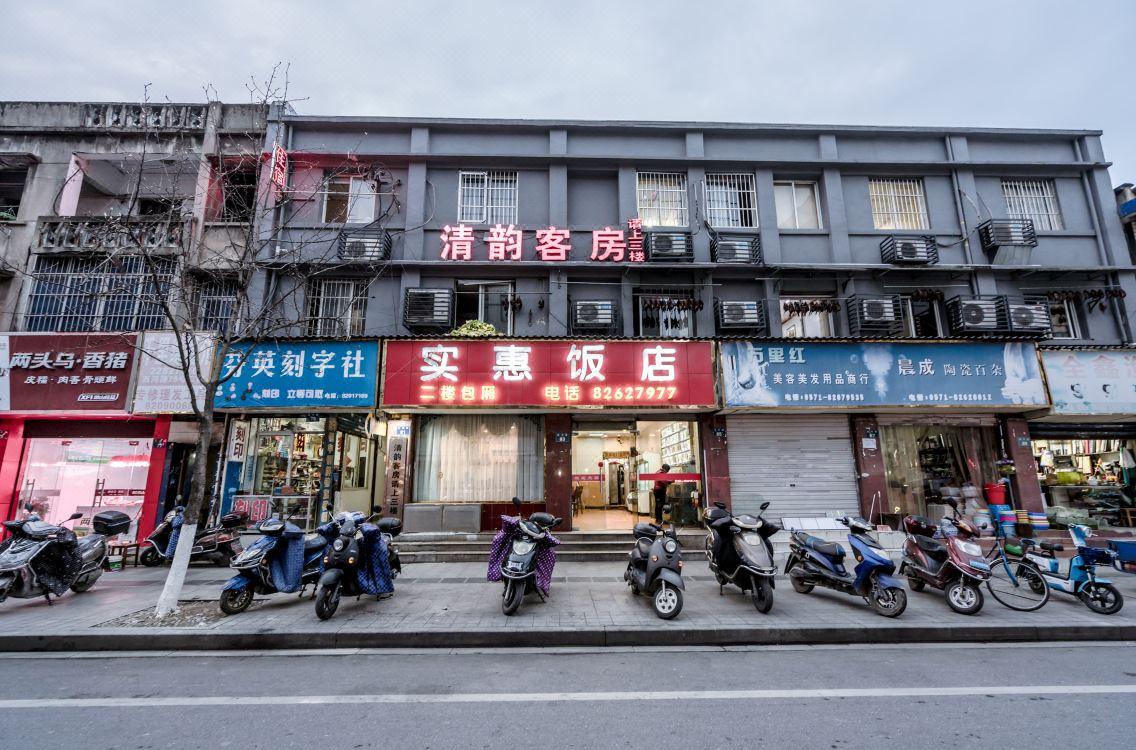 杭州清韻客房