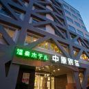 中原別莊溫泉酒店(Onsen Hotel Nakahara Bessou)