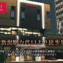 華美達新瀉酒店(Ramada Hotel Niigata)