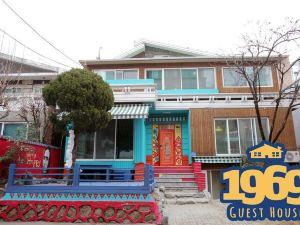 1969旅館(1969 Guesthouse)