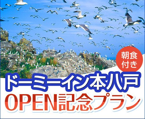 福岡天然温泉博多運河城前多米高級酒店(Hotel Dormy Inn Premium Hakata Canalcitymae Fukuoka)外觀