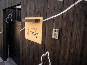 土屋休瓦之宿酒店(Showwa No Yado Tsuchiya)