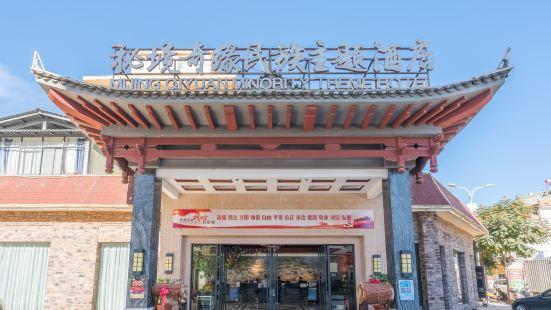 Mijng Qiyuan Minority Theme Hotel
