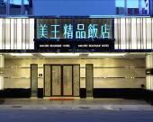 美王精品酒店