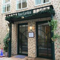 新宿薔薇花園飯店酒店預訂