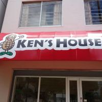 肯斯別墅酒店預訂